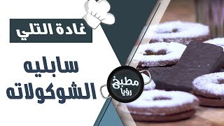سابليه الشوكولاته - غادة التلي