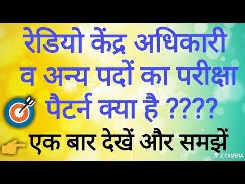 Radio officer exam pattern,exam pattern of Radio Officer in Uttarakhand Police