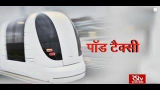 RSTV Vishesh April 17, 2018: पॉड टैक्सी | Pod Taxi