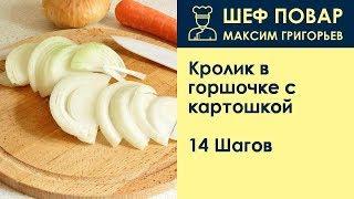 Кролик в горшочке с картошкой . Рецепт от шеф повара Максима Григорьева