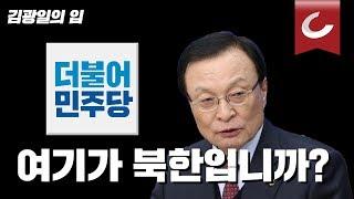 ep64. 더불어민주당은 독재국가를 꿈꾸나?(feat.청와대의 침묵)