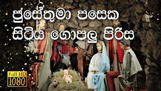 Sinhala Christmas Song | Seethalen Pegi | Rookantha Gunathilake