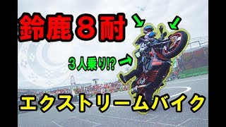 """鈴鹿サーキットで開催された日本最大のオートバイレース""""コカ・コーラ""""鈴..."""