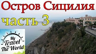 видео Наконец-то Таормина! Сицилия. Vlog 004
