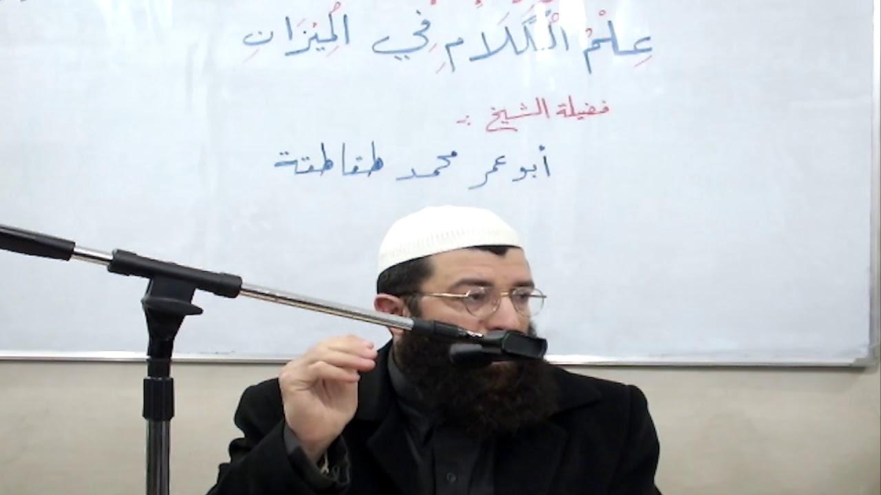 علم الكلام في الميزان   لفضيلة الشيخ محمد طقاطقة   الجلسة الرابعة