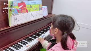 소리숲음악학원6살_피아노 꼬마바이엘[천안음악학원][두정…