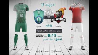 مباشر القناة الرياضية السعودية | الوحدة VS الأهلي (الجولة الـ17)