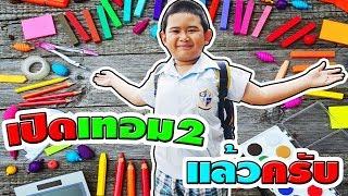 น้องติณณ์   เปิดเรียนเทอม2วันแรก หาซื้อดินสอสีกล่องใหม่