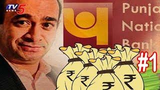 పిఎన్బీ స్కామ్ పాపం ఎవరిది? | Nirav Modi Scandal | News Scan #1 | TV5 News