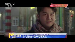 《今日影评》特别策划 推荐张艺谋新片《坚如磐石》《悬崖之上》【中国电影报道 | 20200528】