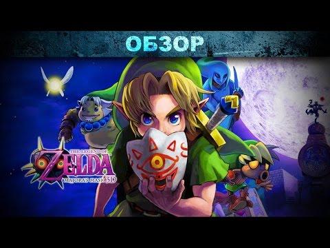 Обзор: The Legend of Zelda: Majoras Mask 3D – под маской тайны