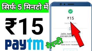 Instant ₹15 paytm add money today | New Earning app self income 2019 | free paytm cash