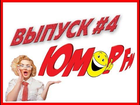 Юмор FM #4 - ЛУЧШИЕ ПРИКОЛЫ МЕСЯЦА 2019 АПРЕЛЬ, ЗАСМЕЯЛСЯ - ПРОИГРАЛ