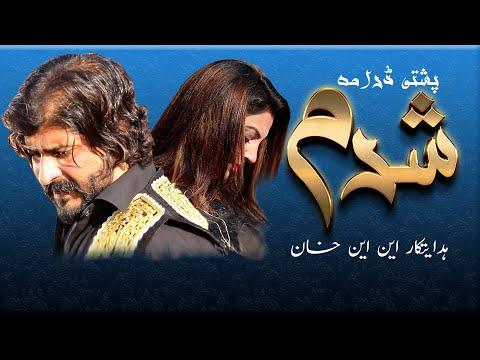 Madhosh | Pashto Drama | Love Music | Romantic| HD Video |  پشتو فلم |  مدھوش thumbnail
