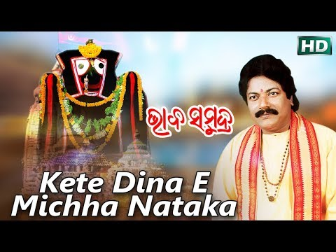 KETE DINA E MICHHA କେତେ ଦିନ ଏ ମିଛ    Album-Bhaba Samudra    Arabinda Muduli    Sarthak Music