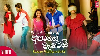 apaye-watei---kasun-hettiarachchi-trailer-2019-coming-soon