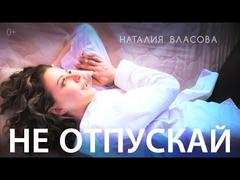 Смотреть клип Наталия Власова - Не Отпускай