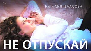 Наталия Власова - Не отпускай (ПРЕМЬЕРА КЛИПА 2021) (0+)