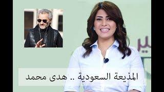 ماهي قصة المذيعة هدى محمد والأمير الوليد بن طلال ؟