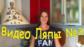 Видео Ляпы №3 / Смешные Моменты №3