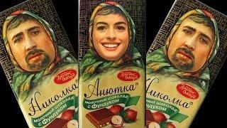 Вставляем лицо в шоколад Аленка в Фотошоп