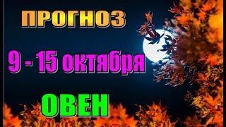 Таро прогноз на неделю с 9 по 15 октября  ОВЕН. Таро гороскоп с 9 по 15 октября для овна