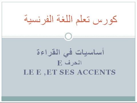 تعليم اللغة الفرنسية| أساسيات في القراءة Le E,et Ses Accents
