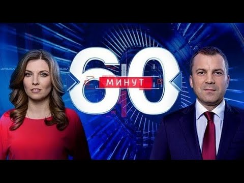 60 минут по горячим следам (вечерний выпуск в 17:15) от 07.04.2020