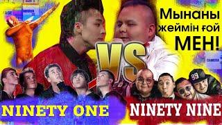 Ninety One VS Ninety Nine БАТТЛ - КЫЗЫК ПРЕМИЯ