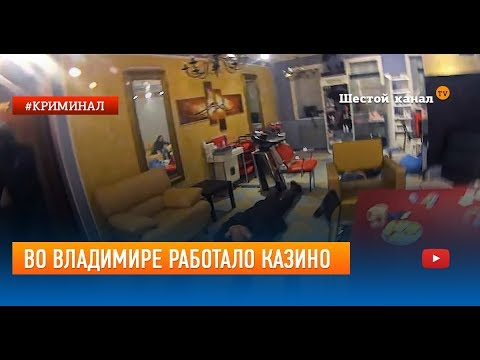 Во Владимире работало казино