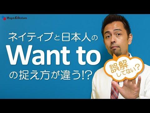 「Want to」を「〜したい」と覚えてしまうと・・・【#58】