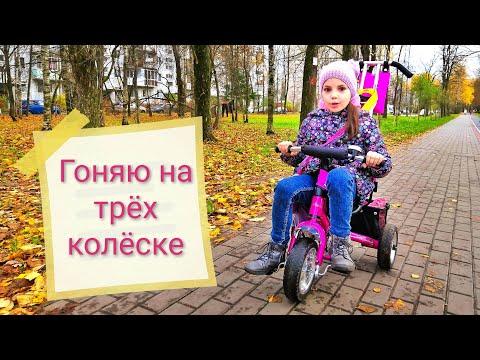 Детский велосипед. Маша Биалэби катается на детском велосипеде Дарины