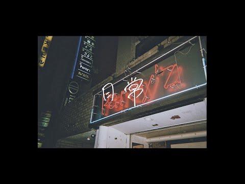 Maki【日常】Music Video