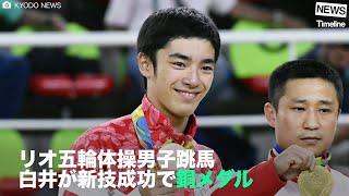 [NEWS] リオ五輪体操男子跳馬 白井が新技成功で銅メダル