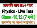 Physics Online Test