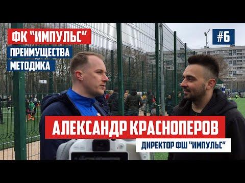 АЛЕКСАНДР КРАСНОПЕРОВ - ФК