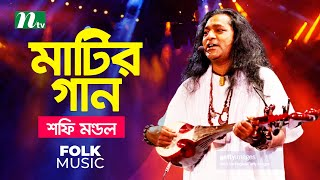 Matir Gaan (মাটির গান)   Episode 03   Singer : Shafi Mondol   Music Show