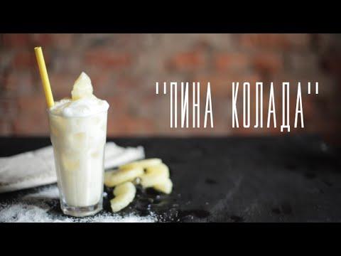 Пина колада [Напитки Cheers!]