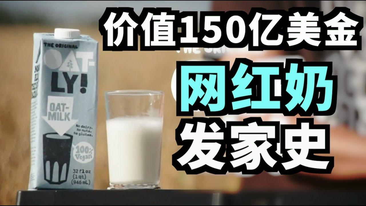 它如何从一家瑞典名不见经传的小公司成长为150亿美金市值的奶产品网红?Oatly $OTLY