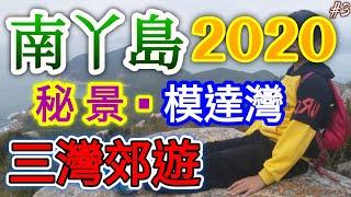 Publication Date: 2020-03-15 | Video Title: 《南丫島2020》三灣郊遊 · 4⭐級景點推介✅@模達灣行山