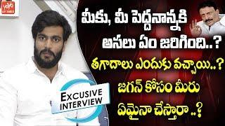 Byreddy Siddharth Reddy Exclusive Interview   Byreddy Rajasekhar Reddy   Kurnool Politics   YOYO AP