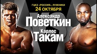 Alexander Povetkin — Carlos Takam | Поветкин – Такам | Полный бой HD |Мир бокса