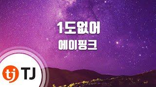 [TJ노래방] 1도없어 - 에이핑크(Apink) / TJ Karaoke