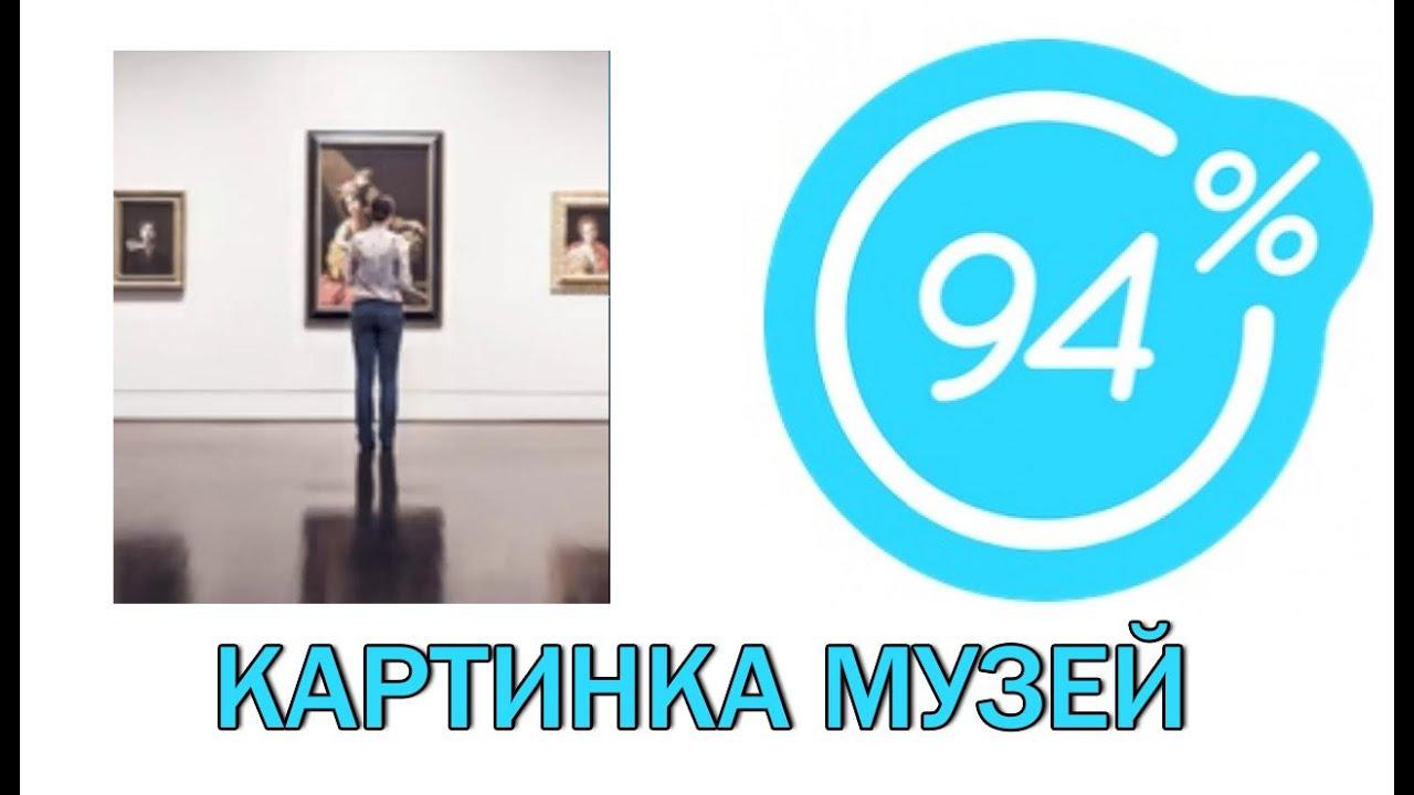 9 уровень 94 процента картинка