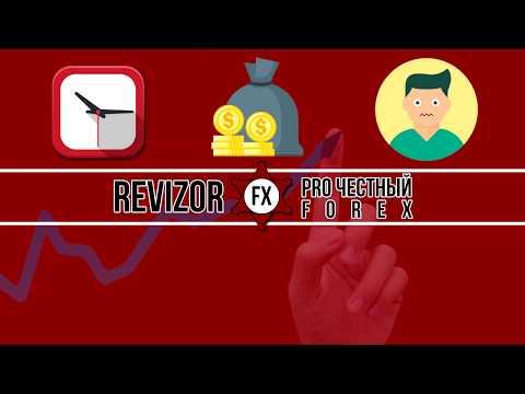 Revizor FX I Forex агрегатор I Мощный сервис для трейдера