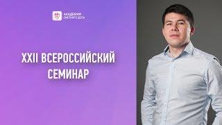 Гранд Смета версия 8.1. XXII Всероссийский семинар