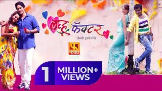 Love Factor | Full Movie | Rajesh Shringarpure | Khushbu Tawade | Kushal Badrike thumbnail