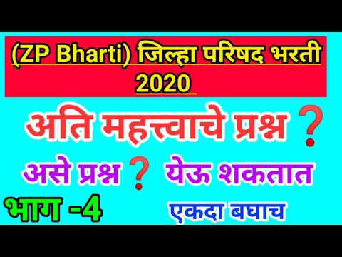 (ZP Pune) पुणे जिल्हा परिषद भरती 2020#ZPPuneBharti 2020 from YouTube · Duration:  3 minutes 30 seconds