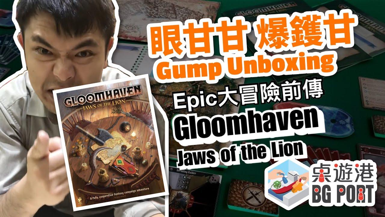 眼甘甘 爆鑊甘 Ch.134 - Gloomhaven: Jaws of the Lion