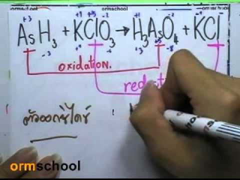 ormchem classic : ไฟฟ้าเคมี ตอน01